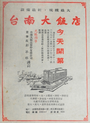 Grand Opening Advertisement and News Report